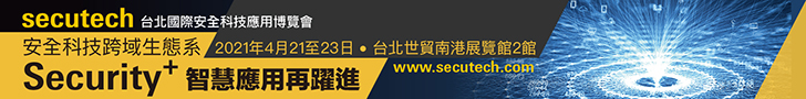 https://secutech.tw.messefrankfurt.com/taipei/zh-tw.html