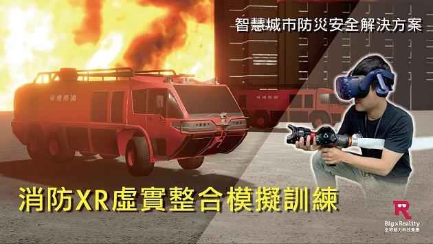 媒體採訪:全球動力科技以最新XR模擬訓練 讓高危職場人員更安全